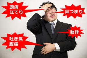 カマグラの副作用で起こる症状、頭痛やほてりが出るのは仕方ない?