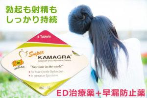 スーパーカマグラは早漏をともなうEDを治療できる、W効果の姉妹商品